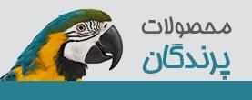 محصولات پرندگان