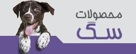 محصولات سگ